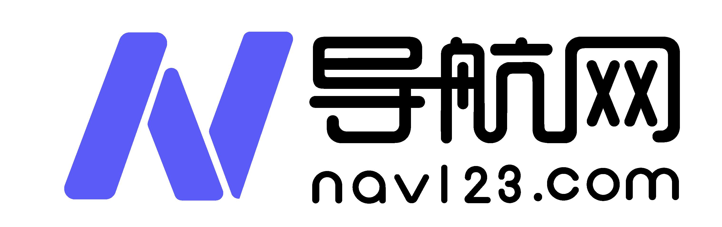 nav123网址导航-导航链接世界!